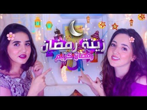 كيف تصنع ديكورات رمضانية؟ DIY ramadan decoration