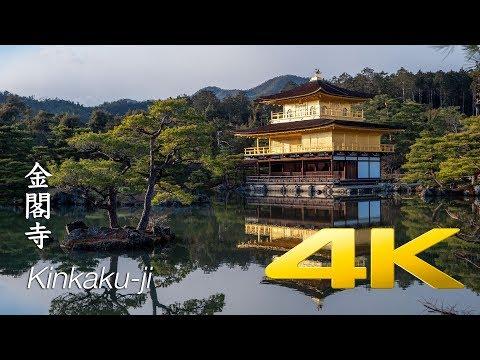 Kinkaku-ji - Kyoto - 金閣寺
