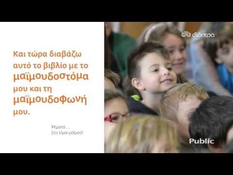 Το Βιβλίο Χωρίς Εικόνες στον παιδικό σταθμό Ονειροδρόμιο