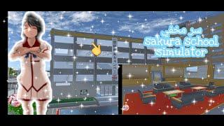 """تحميل و استماع سر"""" مخفي ????في 'لعبة???????? sakura school simulator MP3"""