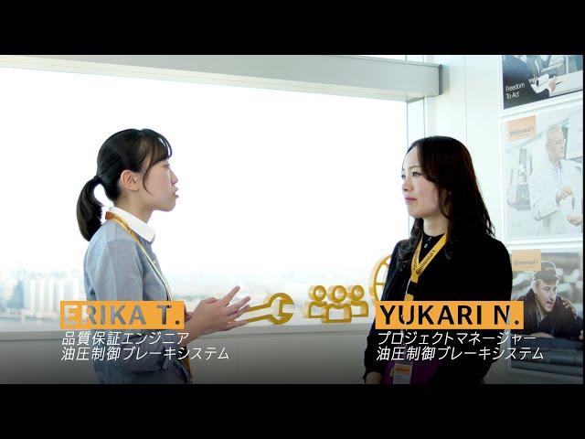 コンチネンタル・ジャパン 女性エンジニアインタビュー(2019年) / Interview of Female Engineer @Continental Japan (Year 2019)