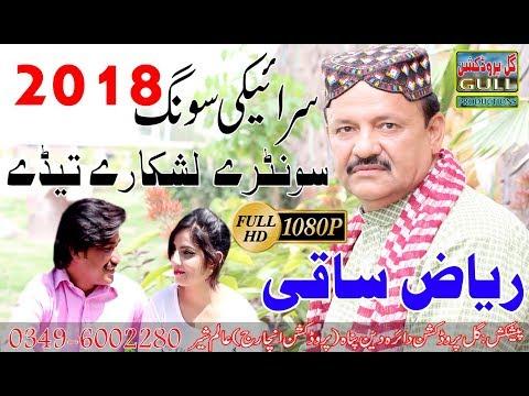 Shorhne Lashkare By Riaz Saqi New Saraiki song 2018 Gull Production Pk