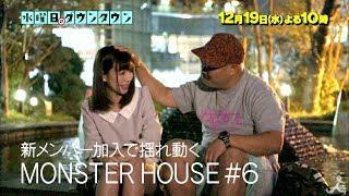 動画 モンスターハウス
