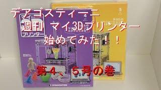 デアゴスティーニマイ3Dプリンター作ってみる!第4、5号の巻-DeAGOSTINIMy3DPrinterNo.04~05-
