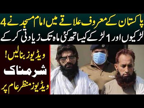 پاکستان کےمعروف علاقے میں امام مسجد کی ویڈیوز لیک ہو گئی:ویڈیو دیکھیں