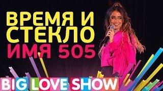Время и Стекло - Имя 505 [Big Love Show 2017]