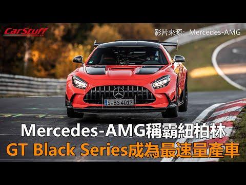 Mercedes-AMG稱霸紐柏林 GT Black Series成為最速量產車