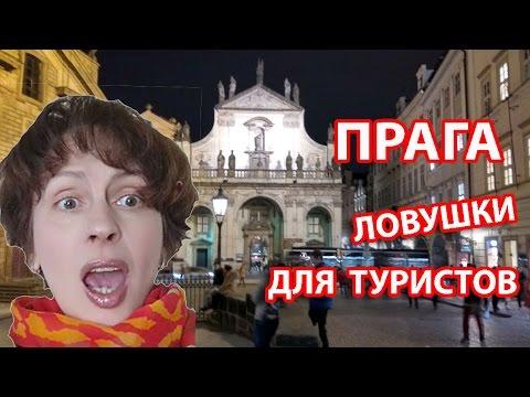 ПРАГА ЧЕХИЯ. Как обманывают туристов в Праге