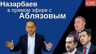 Назарбаев в прямом эфире с Аблязовым