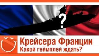 Крейсера франции - Какой геймплей ожидать? - World of warships