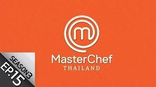 [Full Episode] MasterChef Thailand มาสเตอร์เชฟประเทศไทย Season 3 EP.15