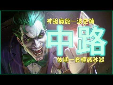 傳說對決│DC小丑Joker 超痛中路玩法,神搶魔龍一波逆轉,後期一套輕鬆秒殺敵人【Gary蓋瑞】Penta Storm /Strike of kings