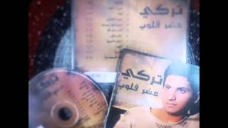 تحميل اغاني الديرة - الفنان تركي MP3