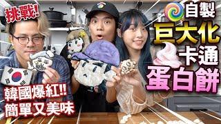 【挑戰】自製巨大化卡通蛋白餅!韓國爆紅!!簡單又美味!ft. 馬田Dim cook guide 【 Meringue Cookies】