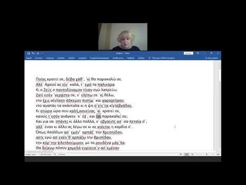 Γιώτα Ιωακειμίδου: Μαθήματα Ποντιακής Διαλέκτου — Ομήρου Ιλιάδα – Ραψωδία Α'