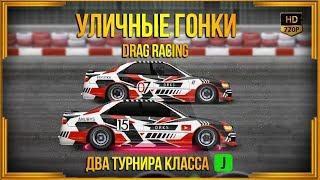 Drag Racing: Уличные гонки | Два турнира J от 2 мая