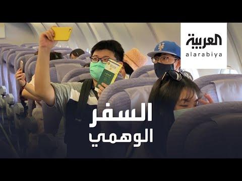 العرب اليوم - شاهد: إلى مدمني السفر.. تجربة قد تغنيك عن الفكرة