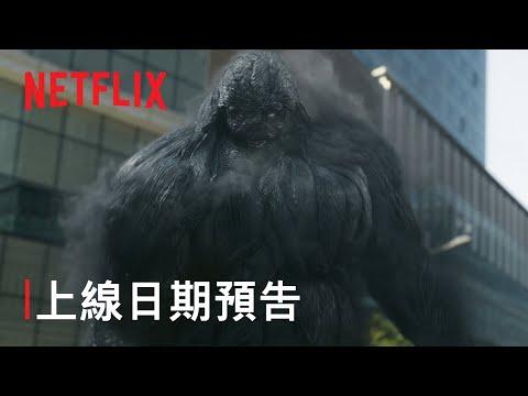 Netflix新劇 /《地獄公使》預告