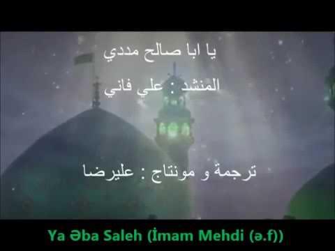 Labaik ya mehdi(a.s)