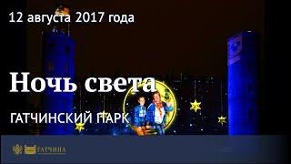 """Фестиваль """"Ночь света в Гатчине"""""""