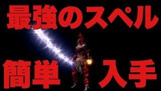 【ダークソウルリマスター】最強のスペル 簡単入手方法【DARK SOULS REMASTERED】