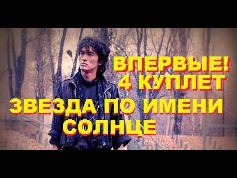 В.Цой Впервые Звезда по имени Солнце с 4 куплетом би З-ексит