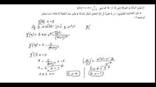 اختبار الفصل الثاني في الرياضيات للسنة الثانية ثانوي رقم 23