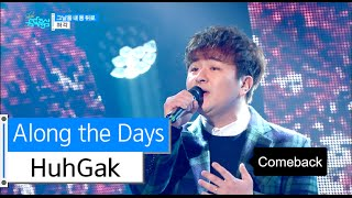 [HOT] HuhGak - Along the Days, 허각 - 그날을 내 등 뒤로, Show Music core 20151128
