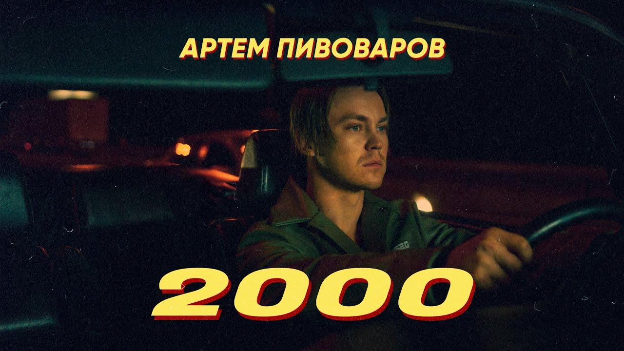 Артем Пивоваров — 2000