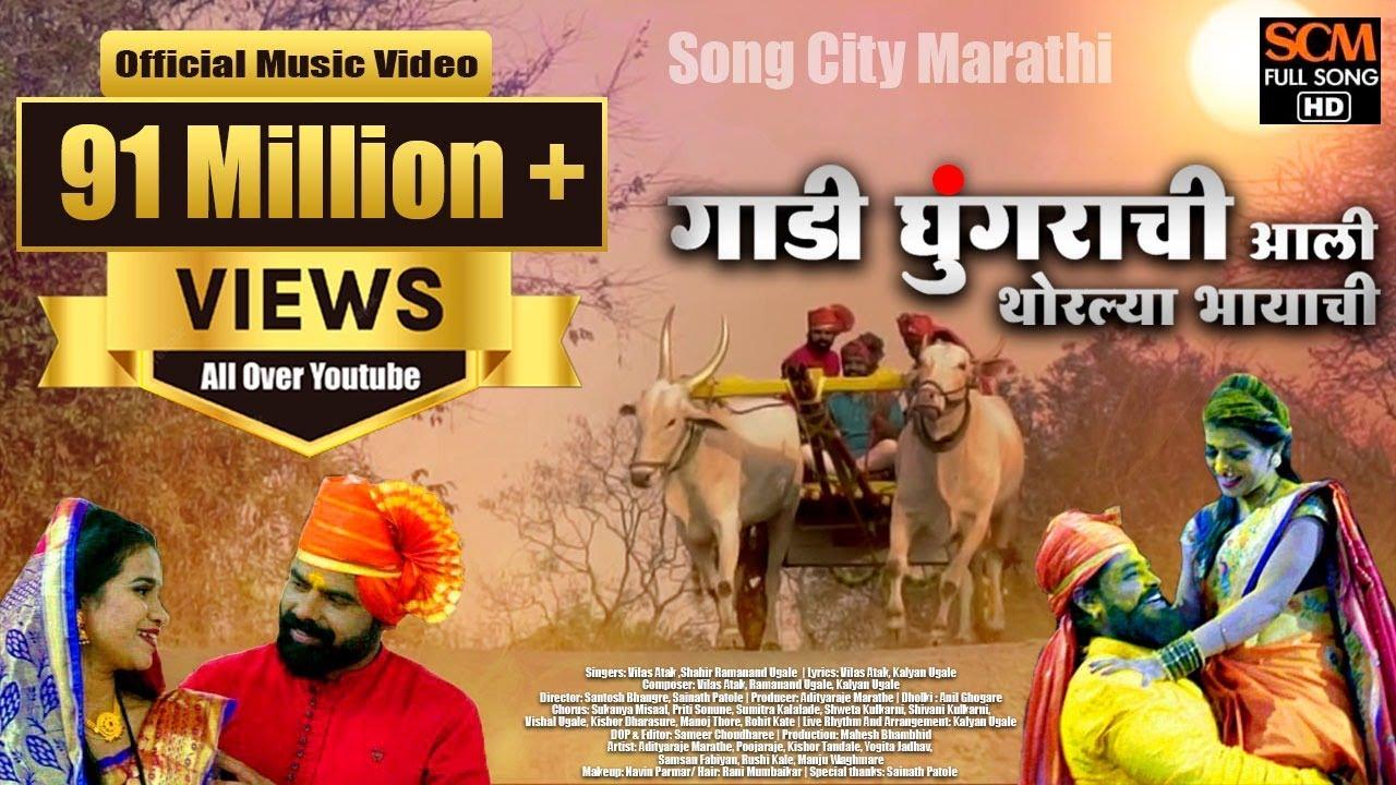 Gaadi Ghungrachi Aali Thorlya Bhayachi | Reprise Version | Shahir Ramanand Ugale | Song City Marathi - Vilas Atak ,Shahir Ramanand Ugale Lyrics in marathi
