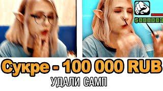 ФЕЙК ДОНАТ 100 000 РУБЛЕЙ СТРИМЕРШЕ GTA SAMP