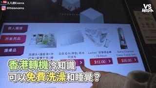 這是凡娜》香港轉機冷知識 可以免費洗澡和睡覺?《VS MEDIA》