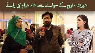 Aurat March public reviews | Mutazam | IM Tv