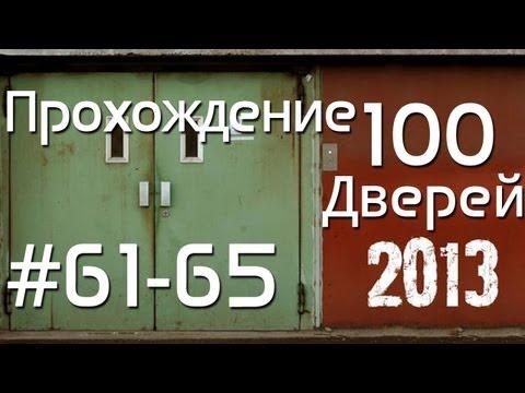 100 дверей прохождение (61-65) 100 doors 2013 Walkthrough
