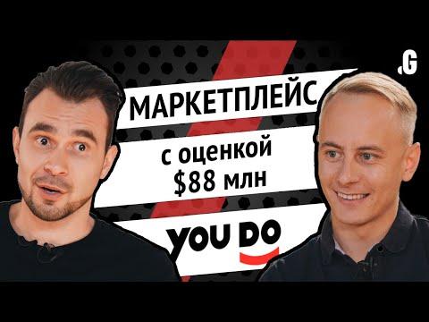 Как за 7 лет построить маркетплейс с оценкой 88 млн долларов. // Денис Кутергин, YouDo