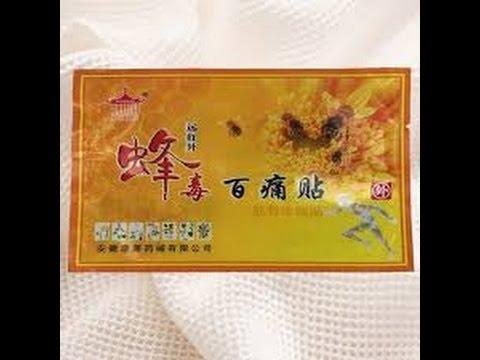Медицинский пластырь с пчелиным ядом