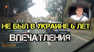 Не был в Украине 5 лет.. Впечатления! Без нарезки (к сожалению)