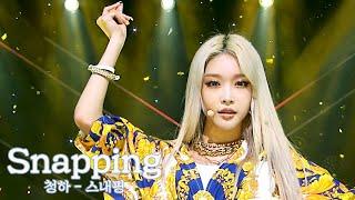 청하(CHUNG HA)   Snapping(스내핑) # 교차편집(Stage Mix) KPOP 무대영상 [1440P]