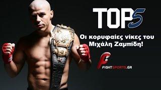 "Top 5:Οι κορυφαίες νίκες του Μιχάλη ""Iron Mike"" Ζαμπίδη   Top 5 Iron mike Zambidis Wins"