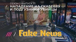 FAKE NEWS #17: Актеры изображают чиновников и героев сюжетов НТВ. Мы всех нашли