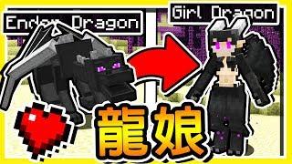 Minecraft 超性感龍娘 !! 魔王全部【萌娘化】!! ❤卡哇伊❤ 共16種超可愛の妹子造型 !!