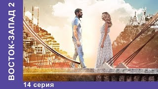 Восток-Запад. 38 Серия. Новый сезон! Премьера 2018! Мелодрама. Star Media