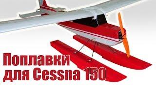 Поплавки для радиоуправляемых самолетов