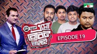GPH Ispat Esho Robot Banai | Episode 19 | Reality Shows | Channel i Tv