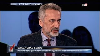 Россия - Запад: сценарии будущего. Право голоса
