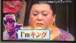 村上信五TAKATSUKINGタイトルLOVE&KING