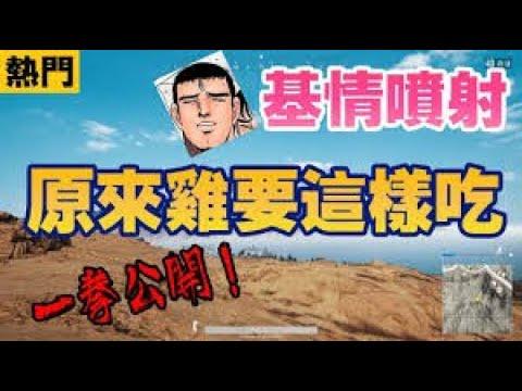 《絕地求生 PUBG》基情噴射● 原來要這樣吃雞啊? (中文搞笑)
