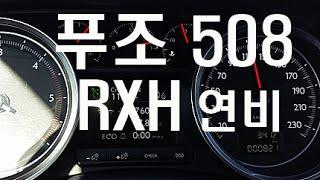 [한상기] 뉴 508 RXH 정속 주행 순간 연비