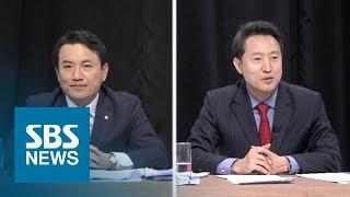 오세훈-김진태, 토론회서 정체성 공방…의도는? / SBS / 주영진의 뉴스브리핑