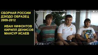 СБОРНАЯ РОССИИ ПО ДЗЮДО 2009, ЧАСТЬ №1
